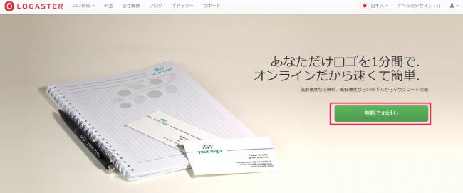 無料ロゴ作成ツールLOGASTER