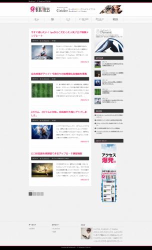 日本語有料テーマトップクラスのTCD/BlogPress