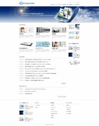 日本語有料テーマトップクラスのTCD/Corporate