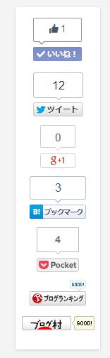 コピペで使える固定ソーシャルボタンBOX