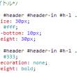 WordPressでCSSを実際に確認しながら編集する方法