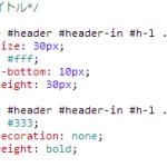 WordPressでCSSの反映を確認しながら編集する方法